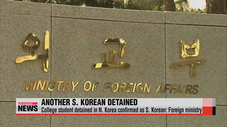 College student detained in N. Korea confirmed as S. Korean: Foreign ministry