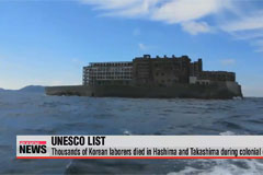 Japan's wartime facilities likely to be added to UNESCO list: reports