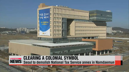 Seoul to demolish National Tax Service annex