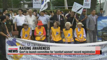 Gov't to launch committee for 'comfort women' record registration