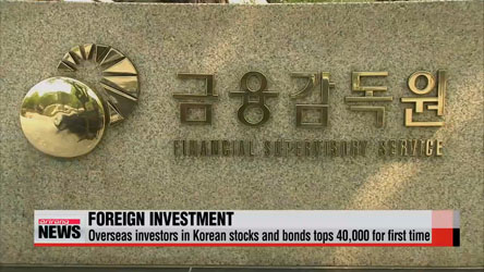 Overseas investors in Korean stocks and bonds tops 40,000 for first time