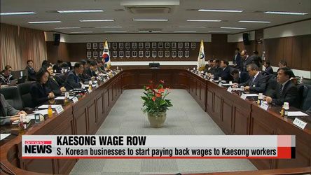 S. Korean businesses to start paying back wages to Kaesong workers
