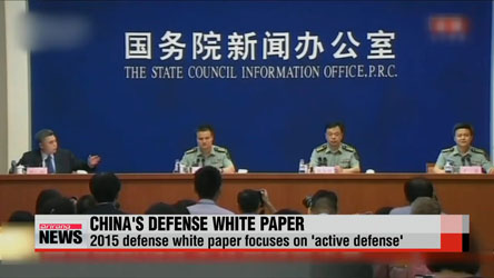 China's releases its 2015 defense white paper