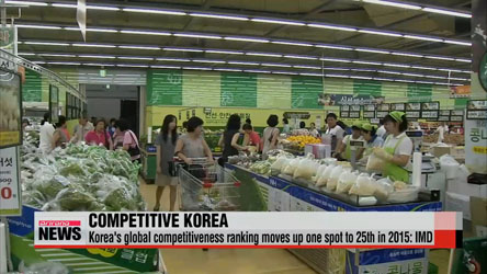 Korea's global competitiveness ranking moves up one spot to 25th in 2015: IMD