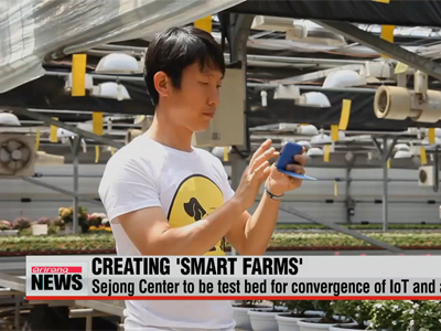 Agriculture meets ICT: Sejong Innovation Center for creative economy