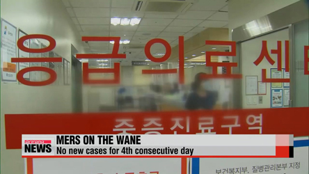 Korea reports no additional MERS cases for 4th consecutive day