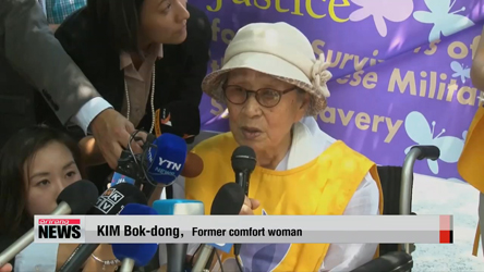 Former sex slave in U.S. to raise awareness about 'comfort women' issue
