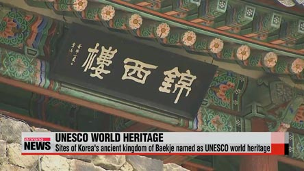 Sites of Korea's ancient kingdom of Baekje named as UNESCO world heritage
