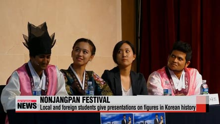 Local and foreign students compete in Korean humanities event