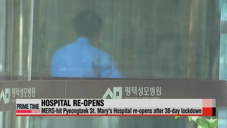 MERS-hit Pyeongtaek St. Mary's Hospital re-opens after 38-day lockdown