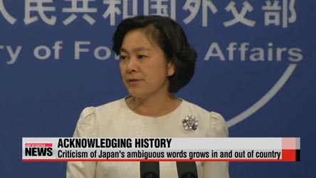 Criticism of Japan's ambiguous words growing in and out of country