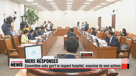 Parliamentary committee calls for inspection of Samsung Medical Center