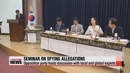 Main opposition NPAD holds discussion seminar on NIS hacking allegations