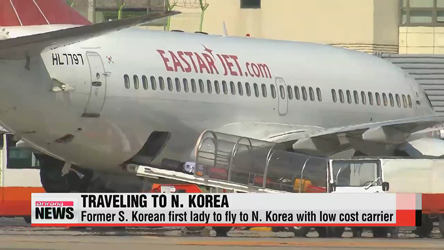 Fmr. S. Korean first lady to fly to N. Korea with low cost airline