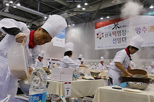 Rice cake making competition
