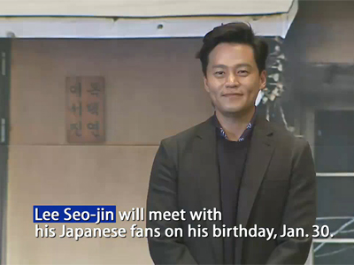 Showbiz Korea Ep1013C1 LEE SEO-JIN TO HOLD A FAN MEET IN JAPAN IN TIME FOR HIS BIRTHDAY