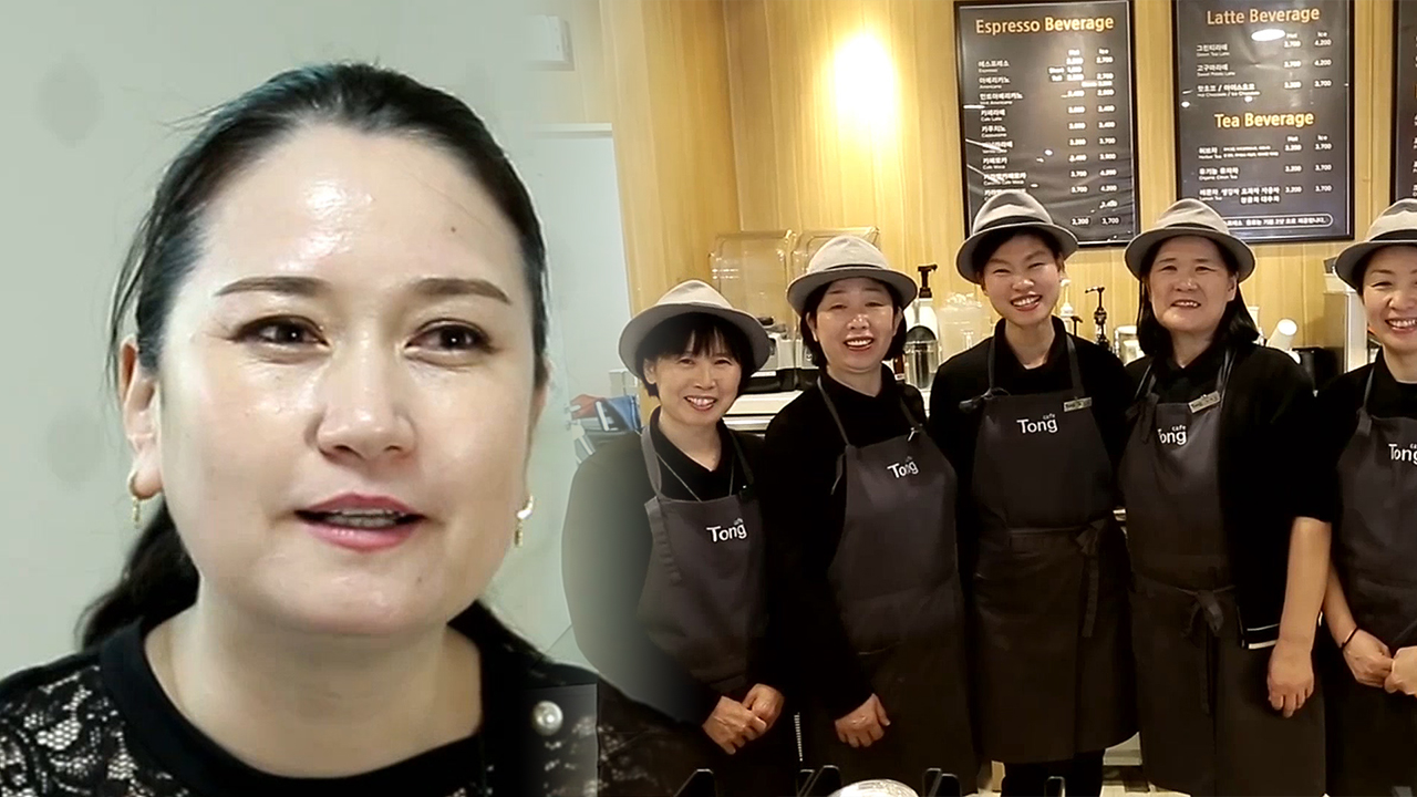 [4 Angles] Cafe Tong for Marriage Migrants in Korea