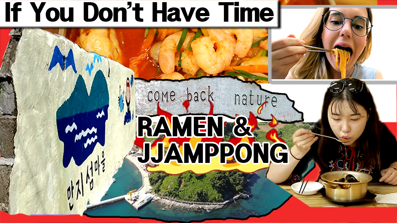 [MYSTERY TRAVELERS] Are you busy? How about Seafood RAMEN & Seafood JJAMPPONG [Yokjido, Manjido]