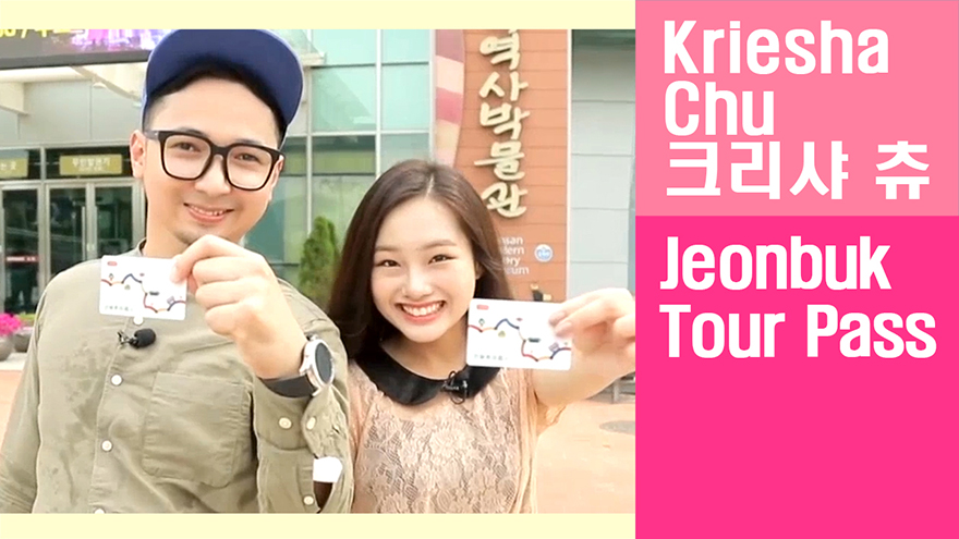 [Travel Agency] 'Jeonbuk Tour Pass' lets you travel Jeollabuk-do Province inside and out (with Edho)
