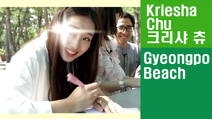 [Travel Agency] Lee Ping & Stevens & Kriesha are reunited after a long time in Central Plaza, Gyeongpo Beach