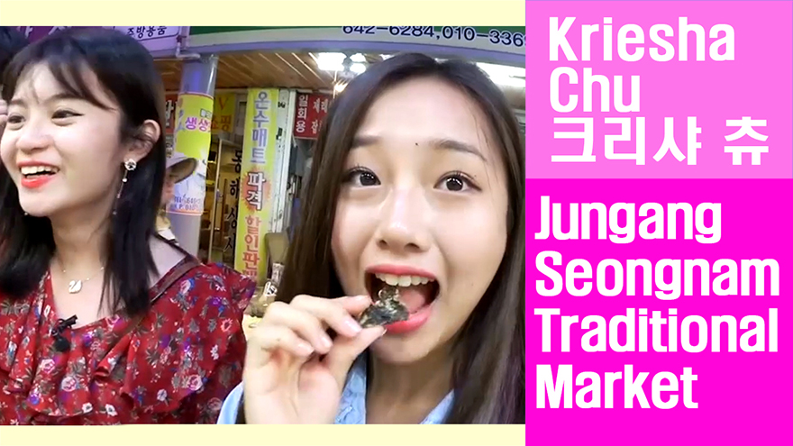 [Travel Agency] Jungang Seongnam Traditional Market, will please your eyes, nose, and mouth