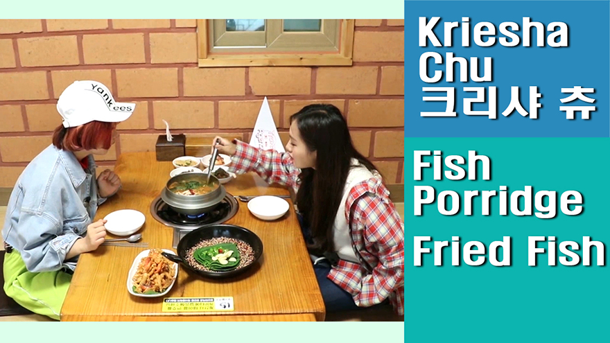 [Travel Agency] Cheongsaneojuk, Eojuk(fish porridge) & Doribaengbaengi(spicy fried fish)