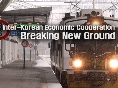 Inter-Korean Economic Cooperation: Breaking New Ground