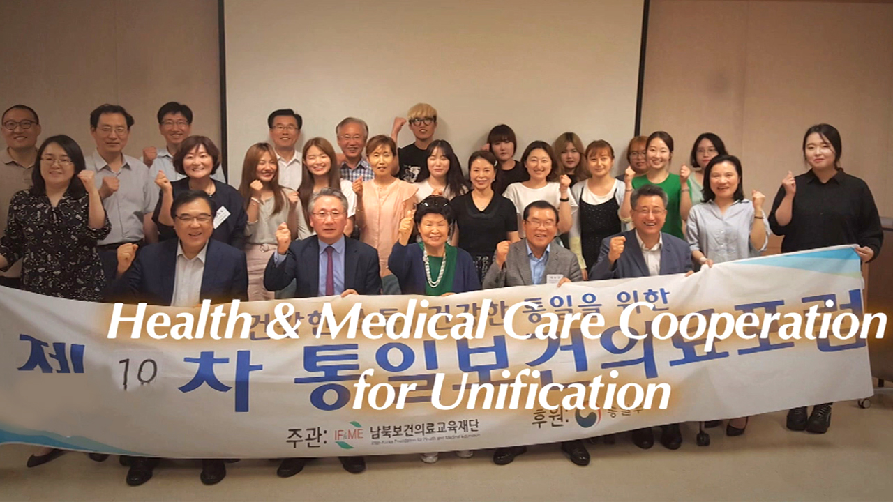 [The INNERview] Health & Medical Care Cooperation for Unification [Doctor KIM Young-hoon]