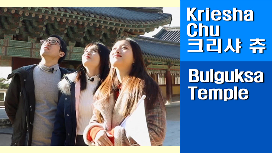 [Travel Agency] Bulguksa Temple, a UNESCO World Heritage Site