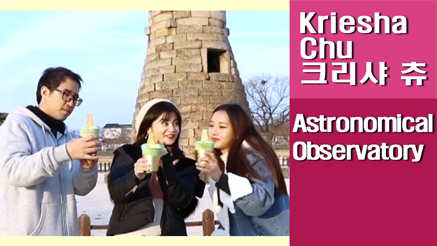 [Travel Agency] Cheomseongdae Observatory, astronomical Observatory buit during the Silla Dynasty