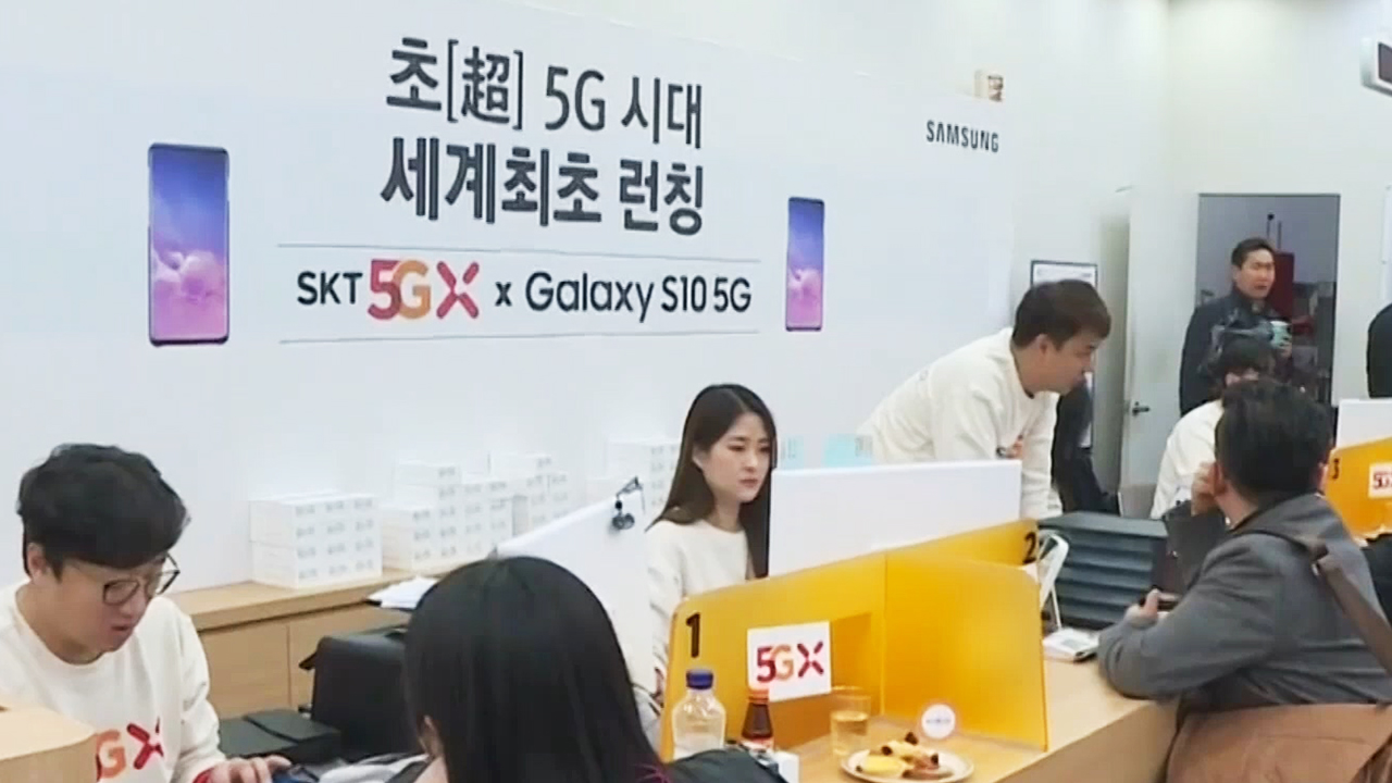 45-3 World's First 5G Released in South Korea