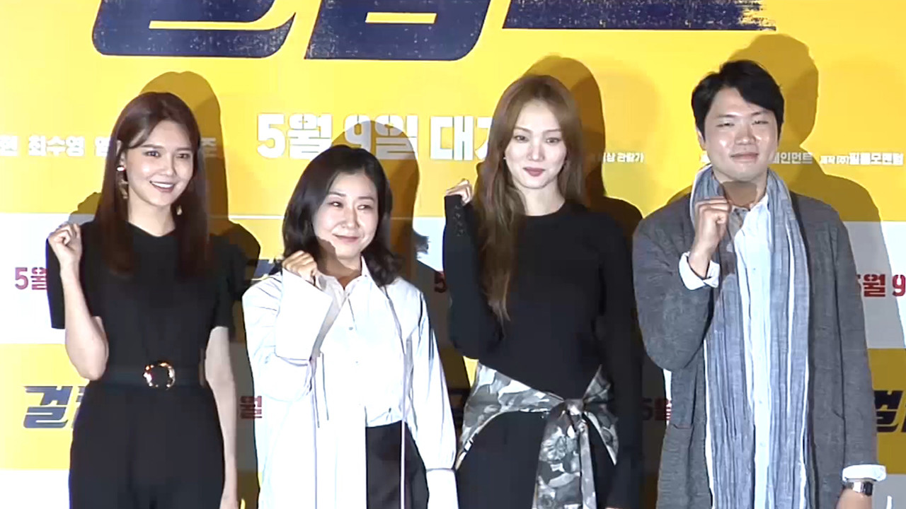 Press conference of the movie 'Miss & Mrs. Cops (걸캅스)'