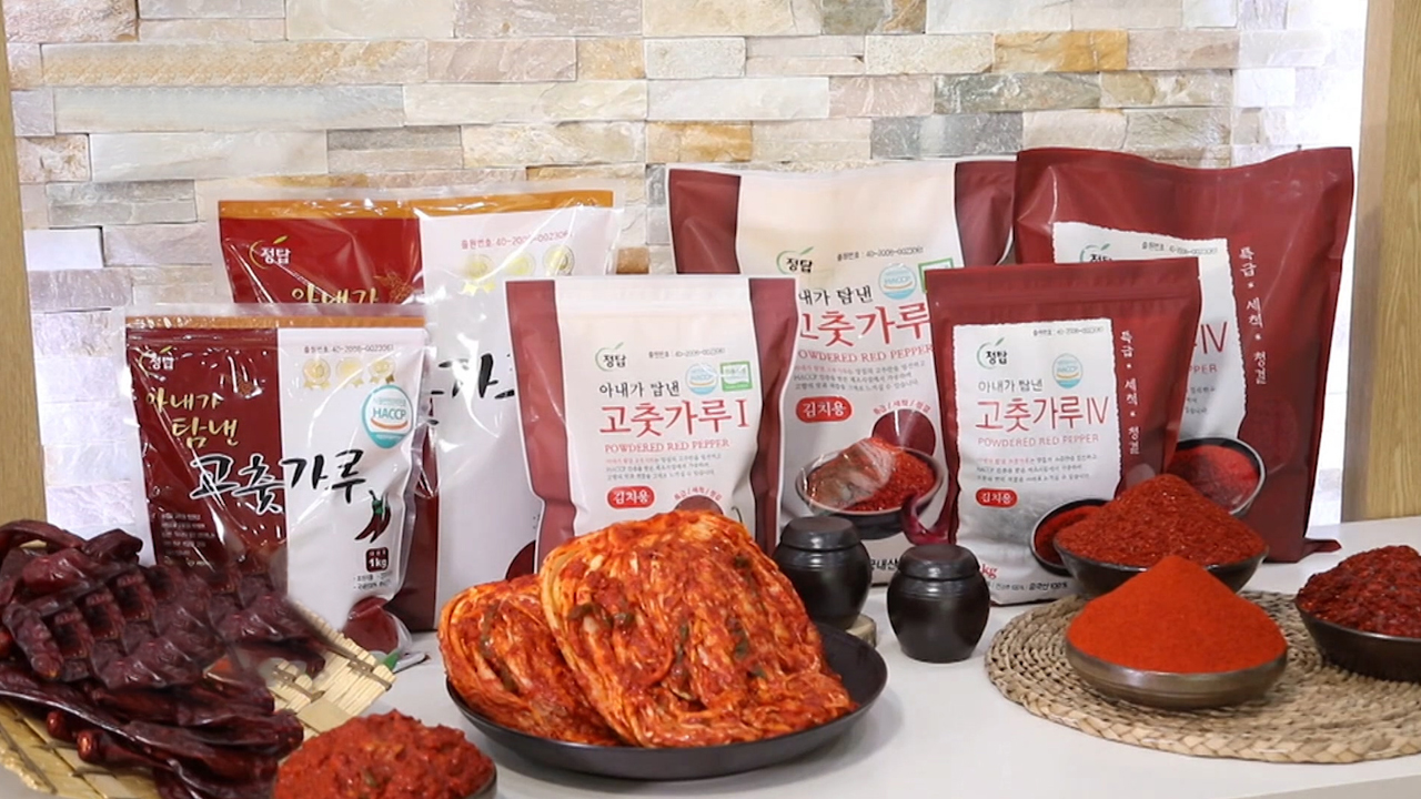 JUNGTOP, specializing in producing red pepper powder