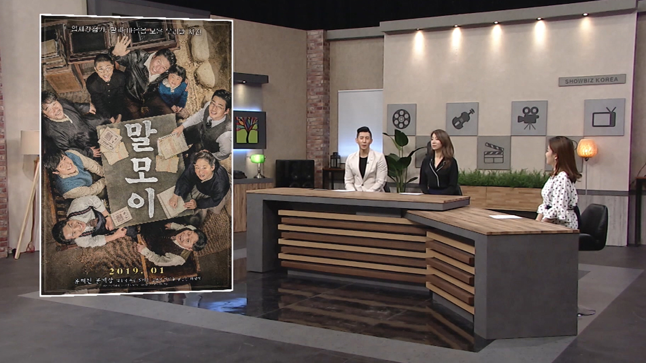 Access Hallyu (September 17, 2019)