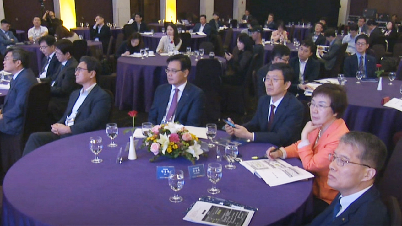 Global Korea Forum (GKF)