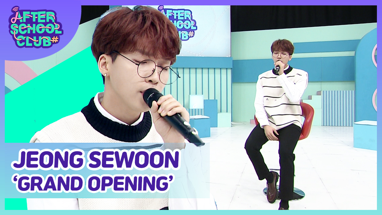 [After School Club] JEONG SEWOON(정세운)'s Grand Opening Ep.390