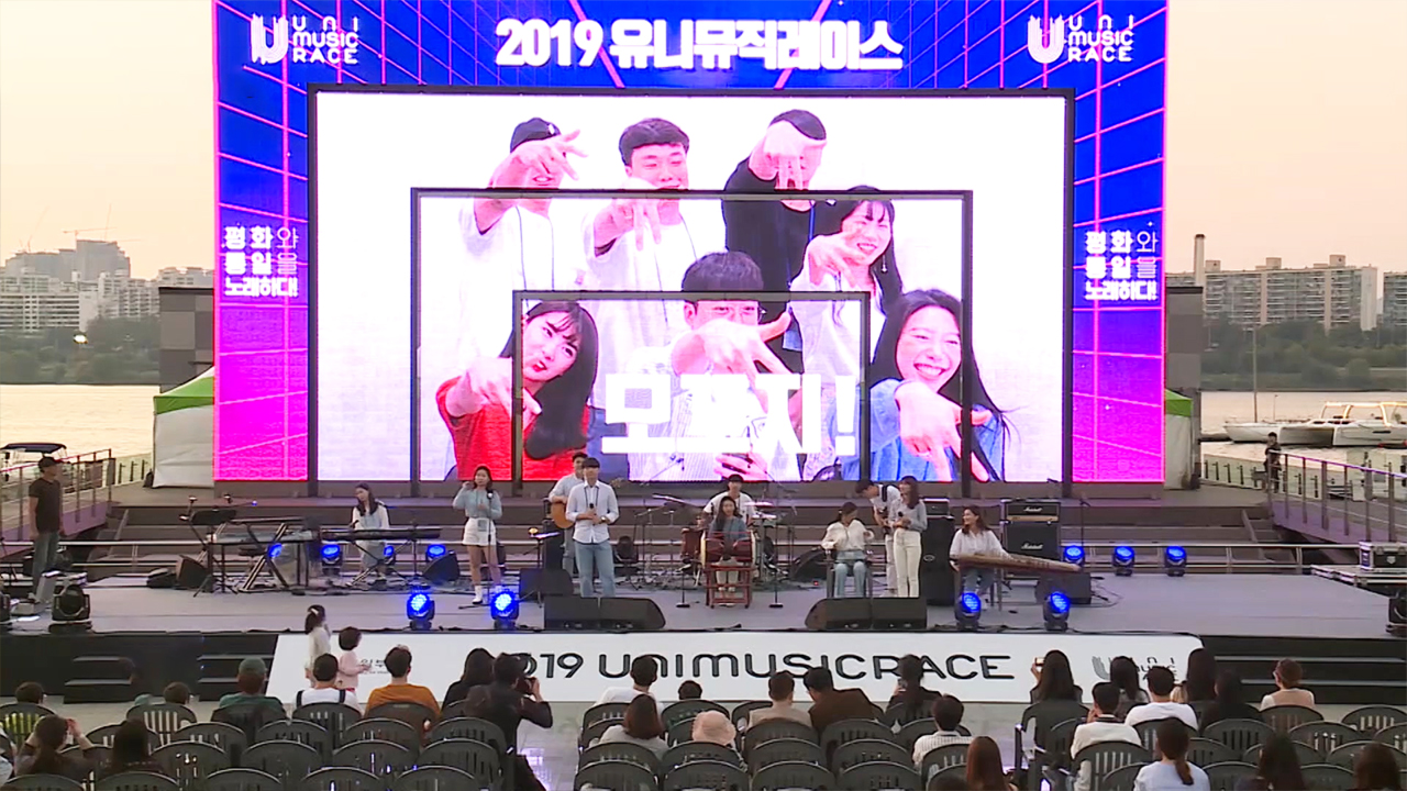 Songs of Peace and Reunification Part 1. 2019 Uni Music Race