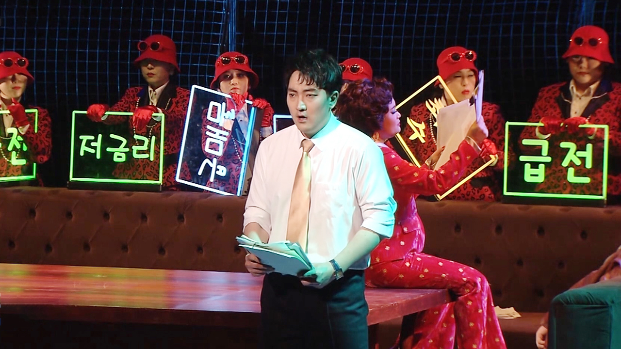 02 Big Leap for Korean Operas! National Opera's [Red Pants]