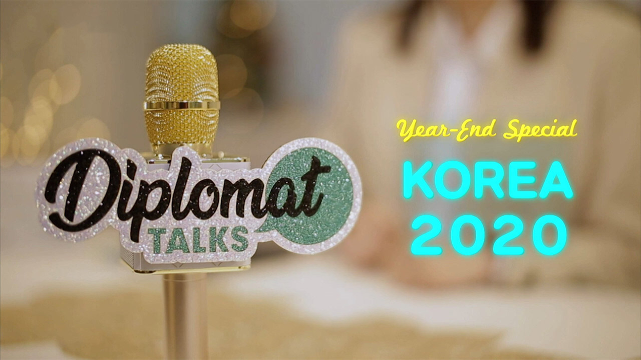 """ep.15 Year-end Special """"Diplomats Talk on 2020 & Korea"""""""