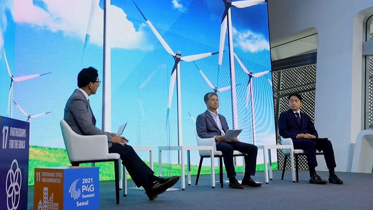 Ep.144 [2021 P4G Seoul Summit Special] S. Korea's role for sustainable green growth